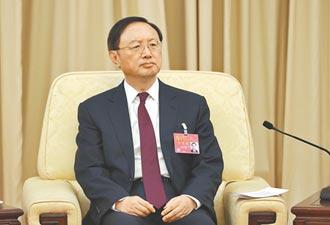 楊潔篪今會晤蘇利文 討論習拜會