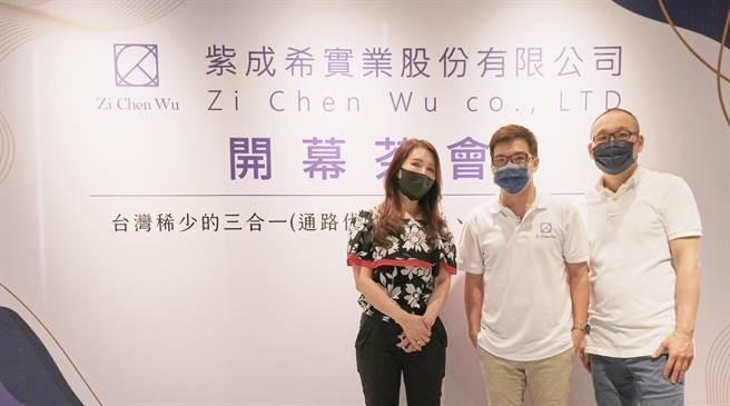 圖片左起:董事陳麗琴、董事長巫奉聖、總經理鍾豐仁。/紫成希實業股份有限公司提供