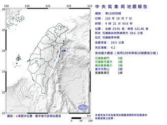 花蓮秀林規模4.2地震 最大震度花蓮縣4級