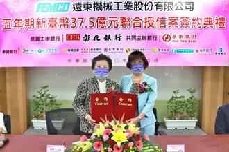 《金融股》彰銀統籌主辦 遠東機械37.5億元聯貸案簽約
