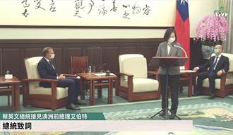 會見蔡英文 澳洲前總理艾伯特:希望幫助台灣參與國際組織