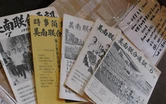 史話》保釣時期的省籍分裂──保釣大將林孝信(四)