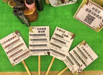 林務局10月8日起 國家森林遊樂區振興優惠開跑