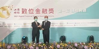 新安東京海上產險 數位發展獲肯定 勇奪首屆「工商時報數位金融獎」兩大獎