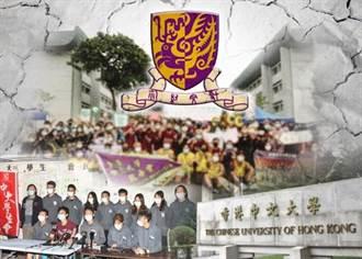 歷經半世紀 香港中文大學學生會宣布解散