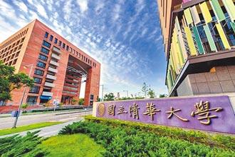 清華大學 公布下任校長候選人
