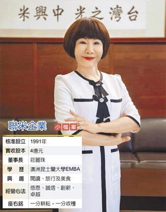 隱形冠軍系列報導七-聯米企業 譜寫台灣米傳奇