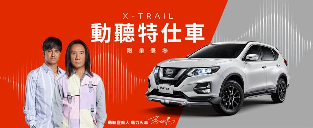 裕隆日產汽車推出全新NISSAN X-TRAIL動聽特仕車,邀請動力火車共同監修打造,限量100台動感上市。(圖/裕隆日產提供)