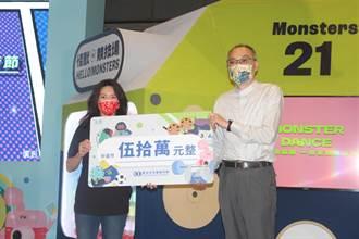 響應新北兒藝節 企業捐贈3.6萬個防疫面罩 334所學校受惠