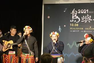 結合花東與沖繩 島嶼音樂季9日起療癒開唱