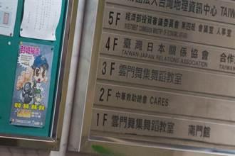 中華救助總會遭認定不當黨產 聲請釋憲被不受理