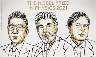 透視諾貝爾》氣候科學家奪下物理學獎 具指標性意義