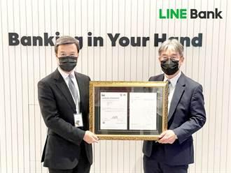 強化資安、個資保護 LINE Bank拿下雙認證