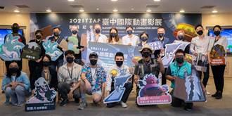 動畫迷年度盛會 「台中國際動畫影展」開幕了