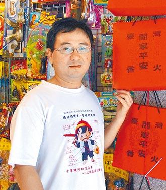 蔡享潤成立工藝坊 守護在地文化