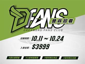 PLG》凝聚鐵粉情感!台新夢想家成立D-FANS CLUB