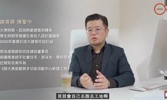 滾動力頻道》台北巷弄的驚鴻一瞥 建築師陳聖中