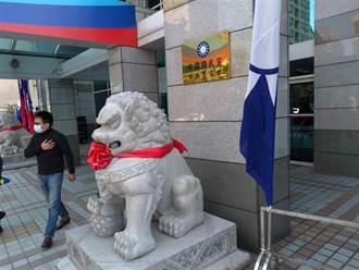 回應習近平 國民黨:捍衛中華民國、反台獨和反一國兩制