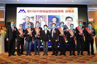 第27屆中部地區傑出經理獎9日頒獎 七名受獎