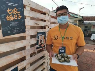 台南七股青年協力 產地餐桌活動推廣在地文化物產