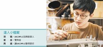 職場達人-UNSIMPLE品牌創辦人 陳冠名用6萬元 打造新皮件王國