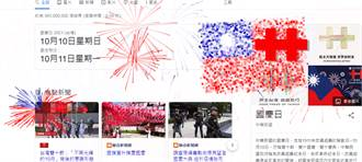 Google慶祝國慶日 搜尋這2字有驚喜