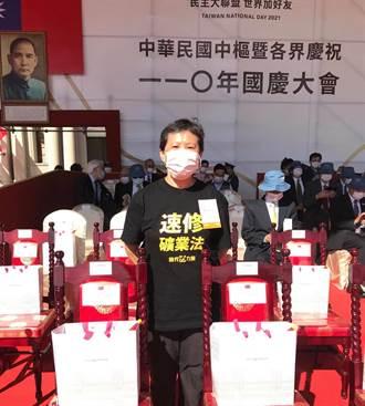 受邀參加國慶典禮 陳椒華將「速修礦業法」訴求穿在身上