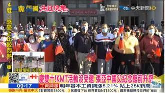 張亞中現身國父紀念館參加國慶升旗典禮 支持者熱情大喊這一句