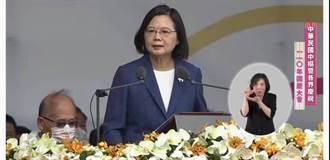 國慶演說 蔡英文:兩岸關係堅持2不變和維持現狀