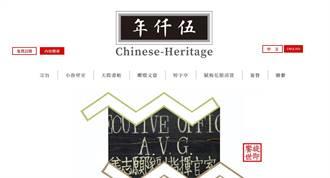 發揚中華文化 北市伍仟年線上博物館、IG國慶開幕