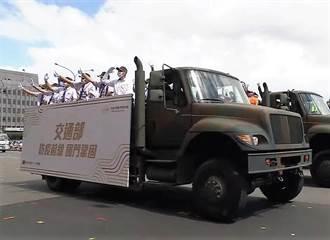 國慶遊行 桃機防疫車隊首度入列
