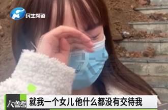 火辣直播主收130萬斗內無情封鎖 單親爸身亡女兒哭崩討公道