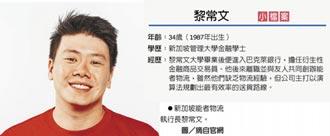 企業舵手-新加坡能者物流執行長 黎常文不負託付 6人公司成業界巨擘