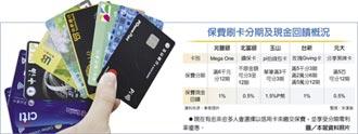 享現金回饋分期零利率 刷卡分期繳保費超夯
