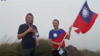 熱血!羅智強國慶衝「台北第一高峰」 高舉國旗唱國歌