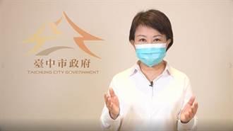 守護家庭照顧者 盧秀燕錄製短片溫情喊話