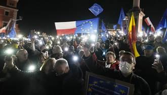 波蘭裁定本國法先於歐盟法引反彈 數萬人示威