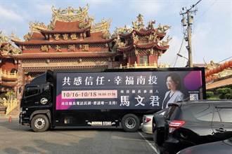 馬文君宣布參選南投縣長 17噸LED廣告車超吸睛