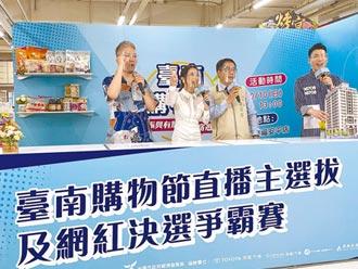 台南吸客吸金 購物節發票登錄破15億元