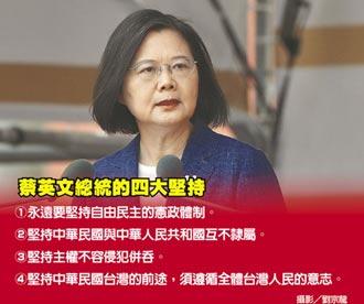 國慶演說 蔡總統:兩岸平等對話 解決分歧