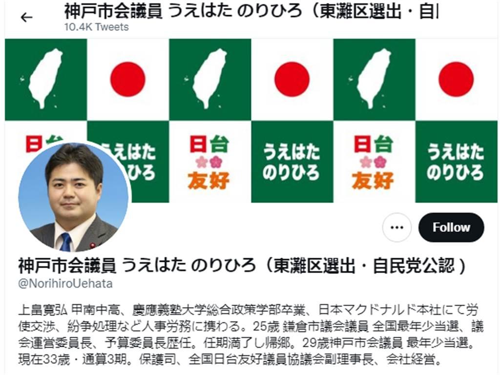 日本神戶市議員上畠寬弘的推特。(圖片摘自上畠寬弘推特)