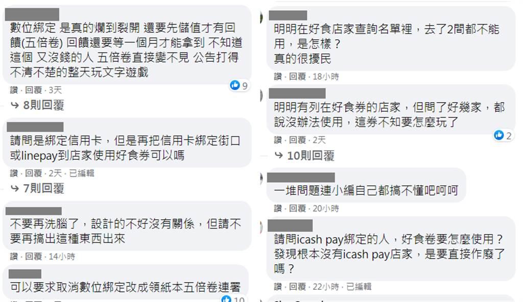 網友紛紛到經濟部臉書留言,抱怨好食券難用。(圖/摘自經濟部臉書)