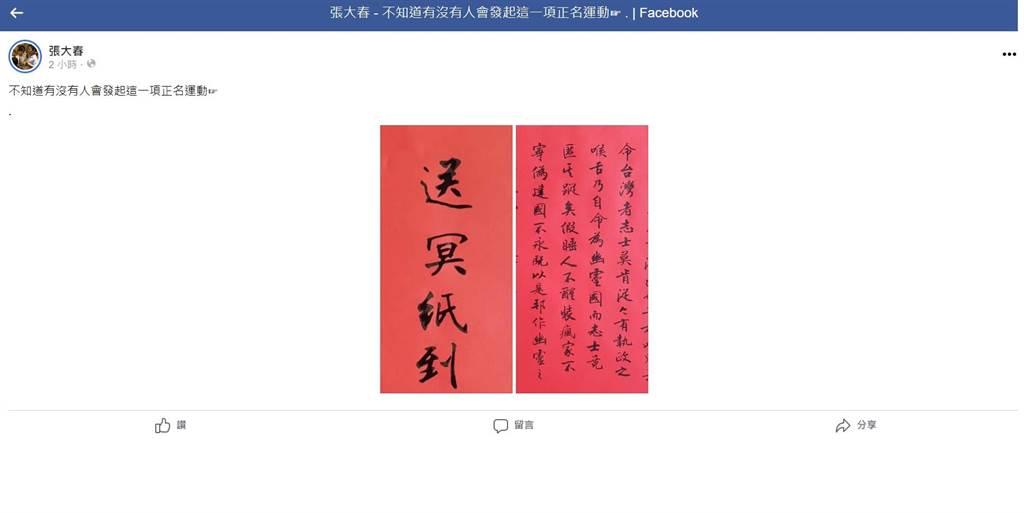 華視總經理莊豐嘉表示「為幽靈國慶生」,說法引發外界熱議。作家張大春今天上午在臉書以書法寫下「送冥紙到華視」字樣。(摘自張大春臉書)