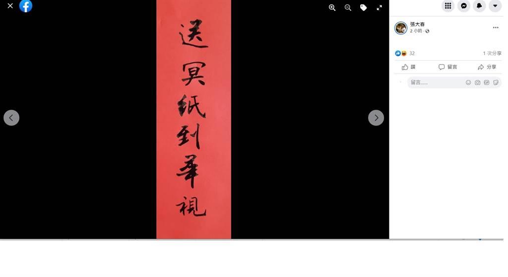 作家張大春今天上午在臉書以書法寫下「送冥紙到華視」字樣。(摘自張大春臉書)