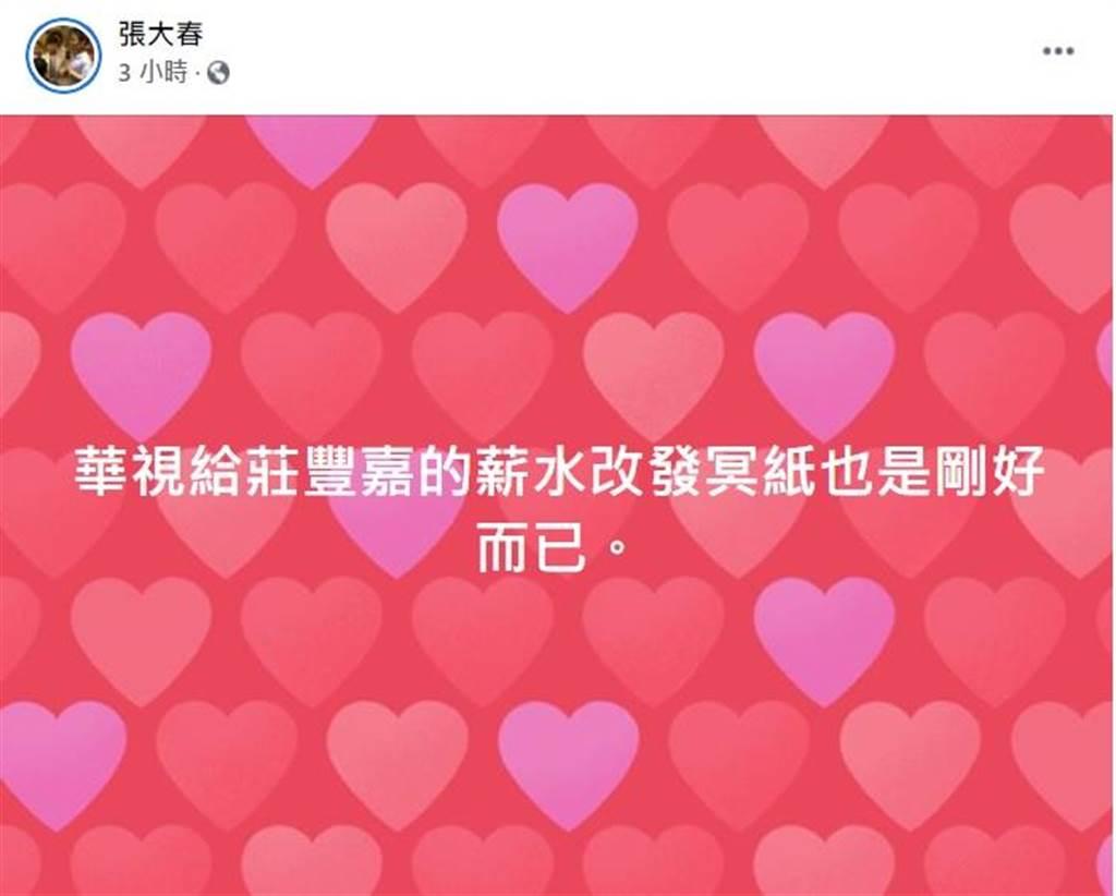 昨(10日)是中華民國110年國慶日,華視總經理莊豐嘉表示「為幽靈國慶生」,說法引發外界熱議。作家張大春今天上午在臉書上發言表示:「華視給莊豐嘉的薪水改發冥紙也是剛好而已。」(摘自張大春臉書)