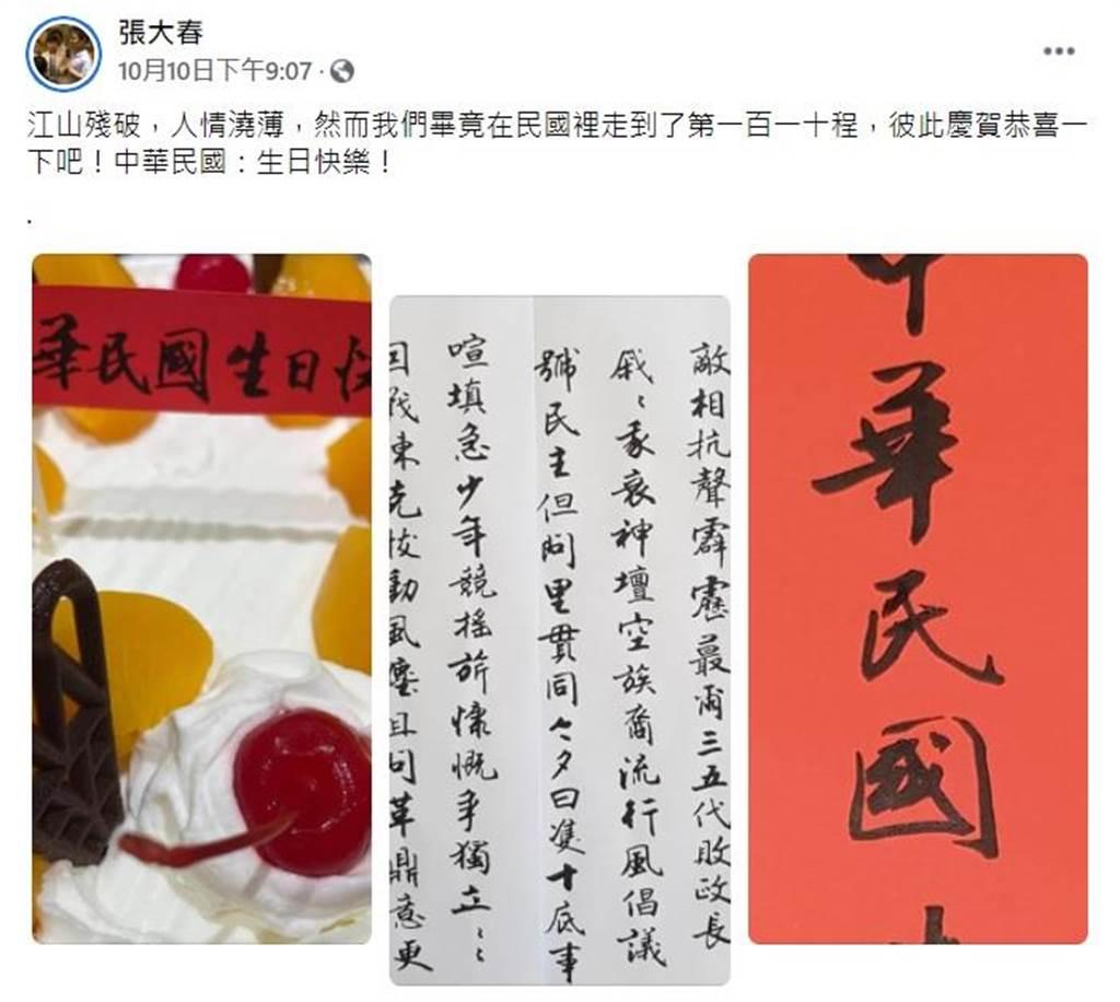 張大春昨天在臉書上寫下對中華民國生日的祝賀,並抒發對政治時局與國人愛國心的感懷。(摘自張大春臉書)