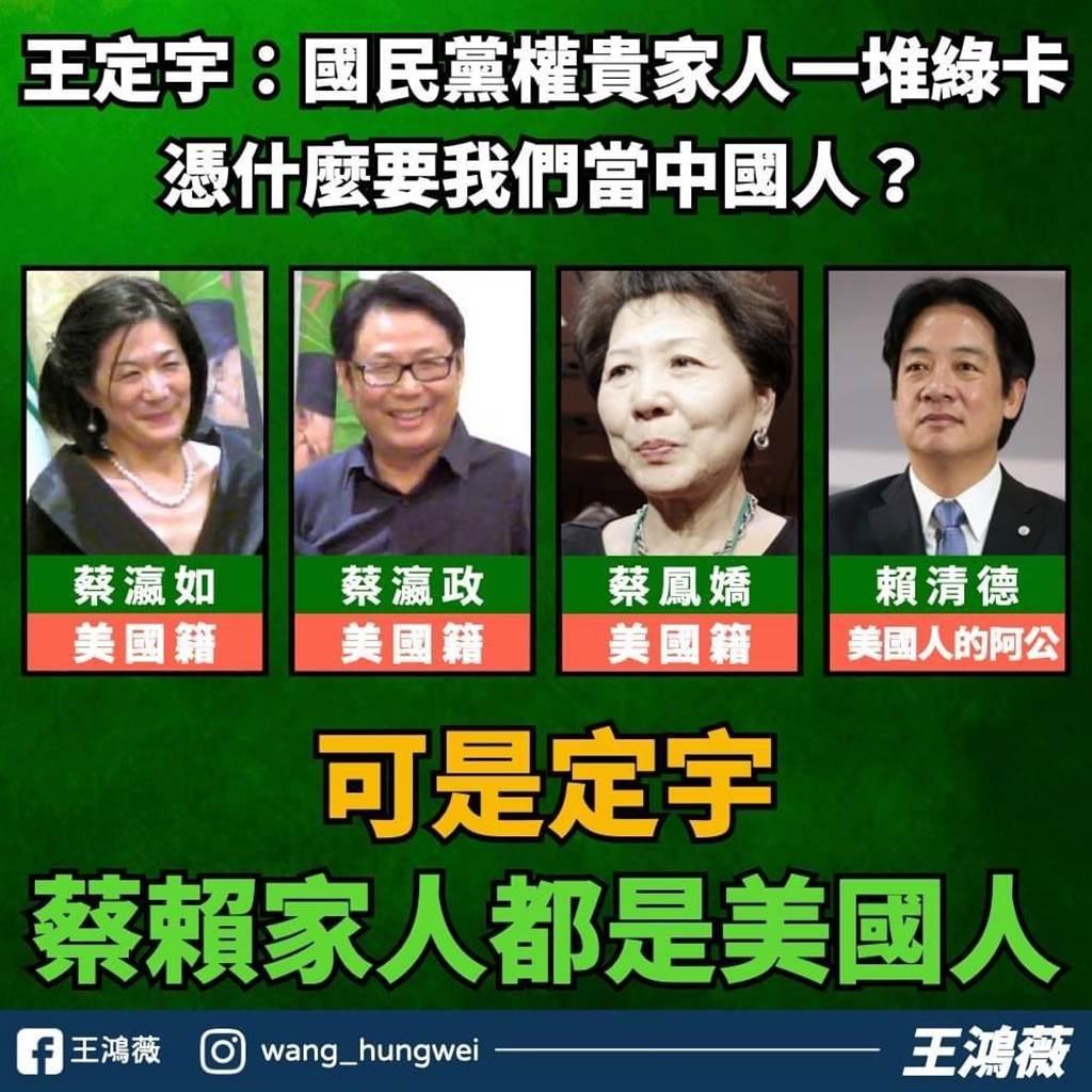 北市議員王鴻薇揶揄,「王定宇委員,你打這個之前,有問過蔡總統和賴副總統嗎?」。(摘自王鴻薇臉書)