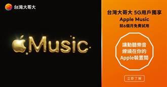 電信業唯一 台灣大5G新舊用戶全都送 Apple Music免費體驗半年