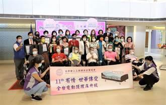提升雲林照護品質 世界華人工商婦女企管協會捐贈電動護理床
