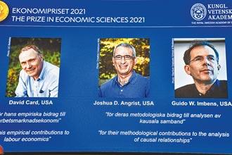 顛覆實證研究 3學者獲諾貝爾經濟學獎